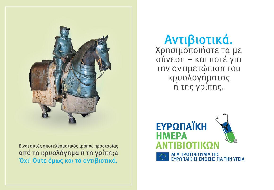 Pharmacy bags: Self-medication with antibiotics [EL]
