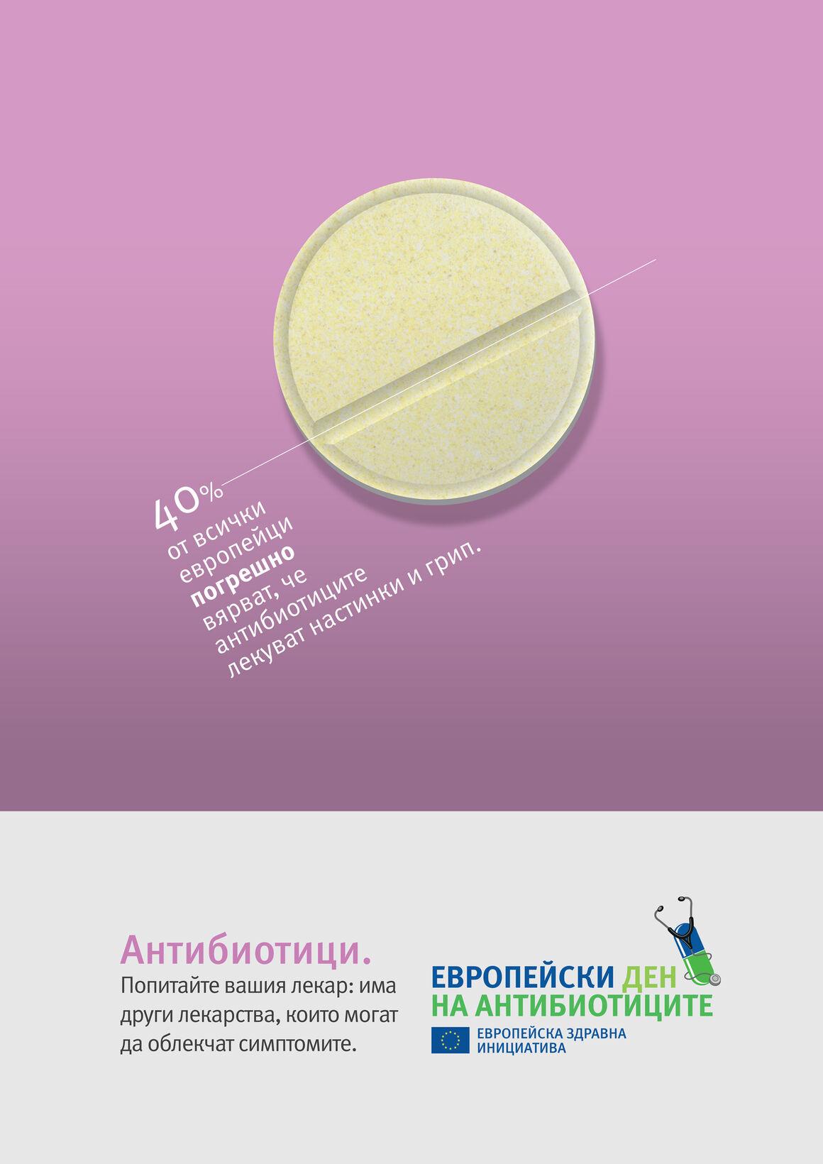 Плакати: Антибиотици. Попитайте вашия лекар: има други лекарства, които могат  да облекчат симптомите.