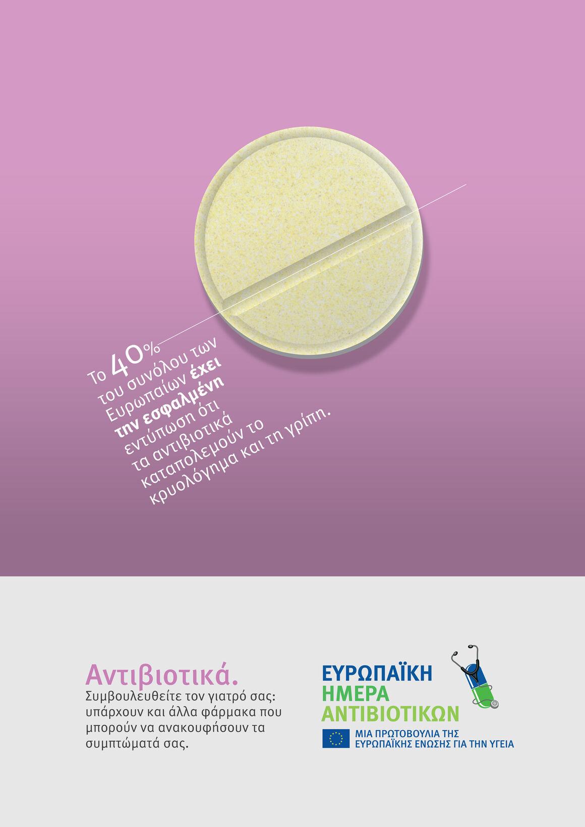 Αφίσες: Αντιβιοτικά. Συμβουλευθείτε τον γιατρό σας: υπάρχουν και άλλα φάρμακα που μπορούν να ανακουφήσουν τα συμπτώματά σας.