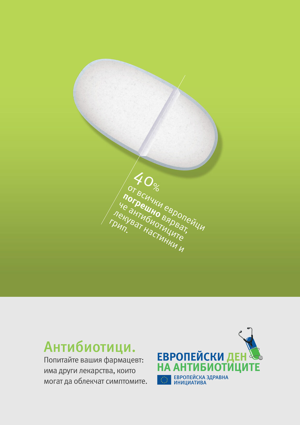 EAAD-2014-antibiotics-self-medication-poster-1-3BG