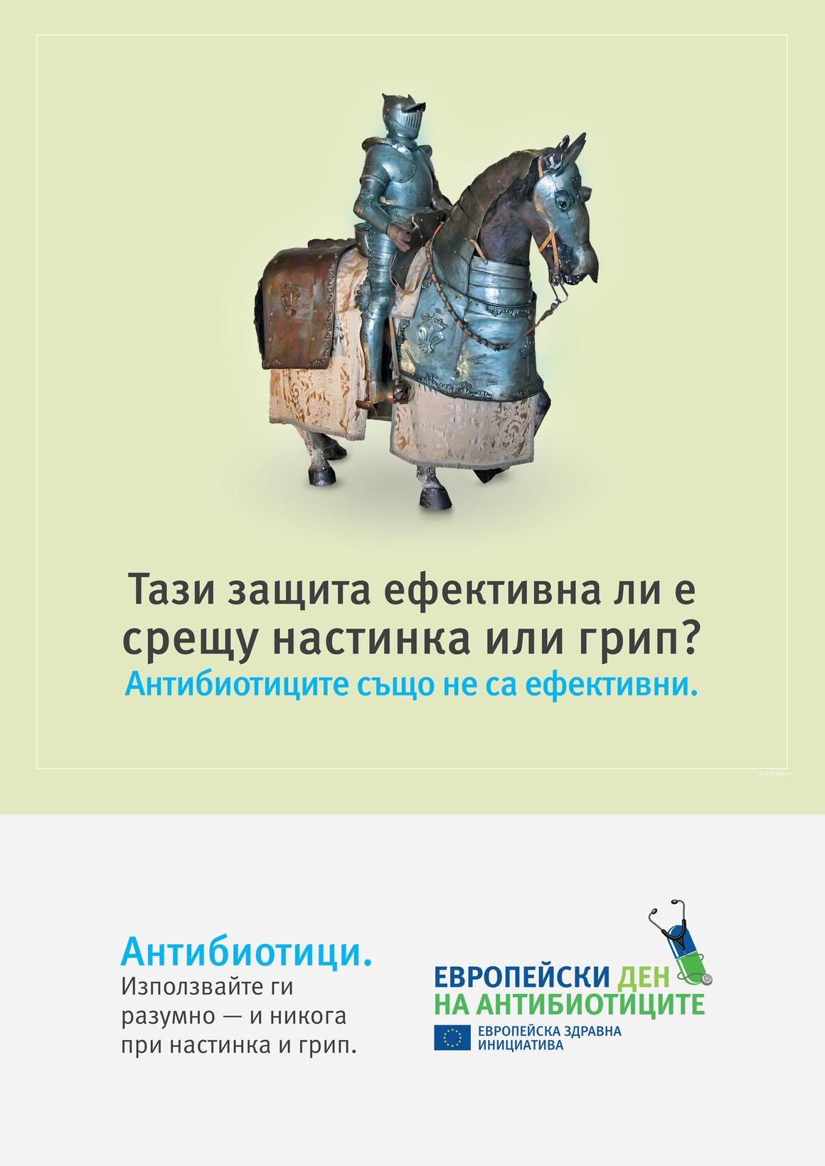 Плакати: Тази защита ефективна ли е срещу настинка или грип? Антибиотиците също не са ефективни.
