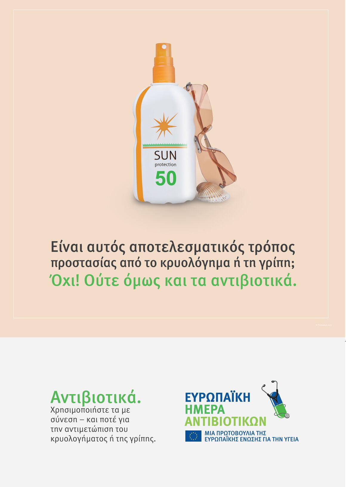 Αφίσες: Είναι αυτός αποτελεσματικός τρόπος προστασίας από το κρυολόγημα ή τη γρίπη; Όχι! Ούτε όμως και τα αντιβιοτικά.