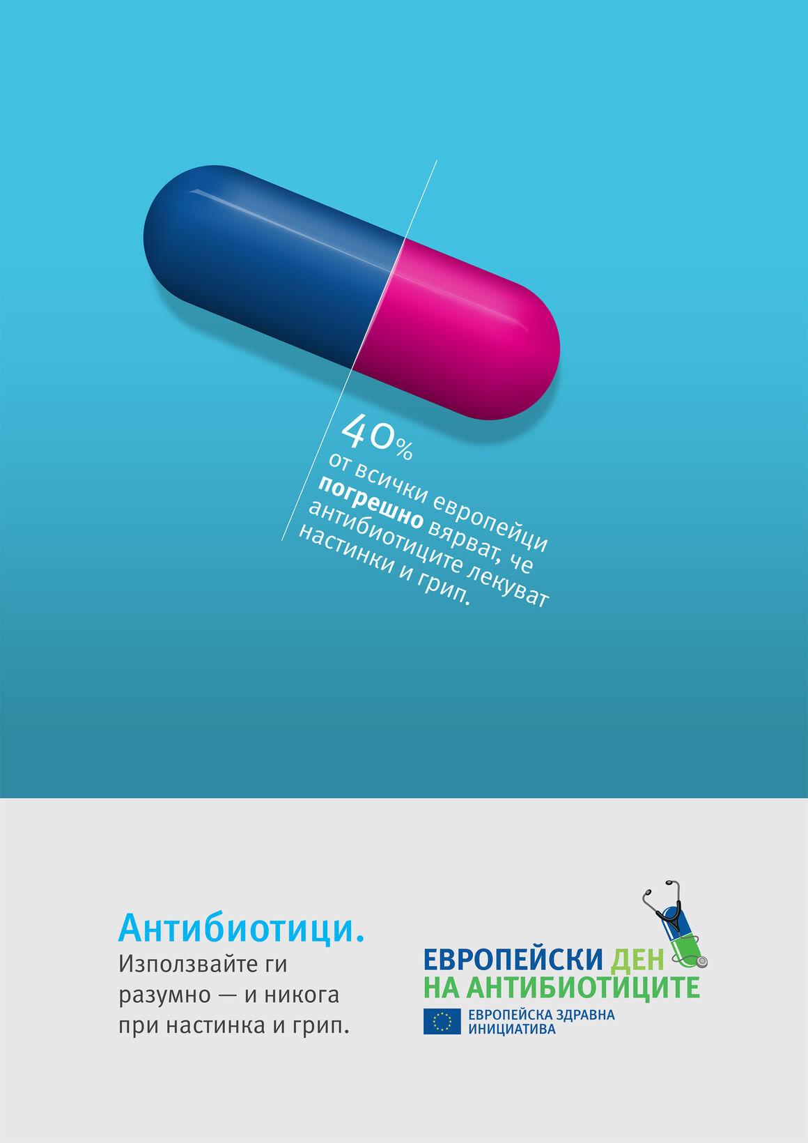 Плакат: Антибиотици. Използвайте ги разумно — и никога при настинка и грип.