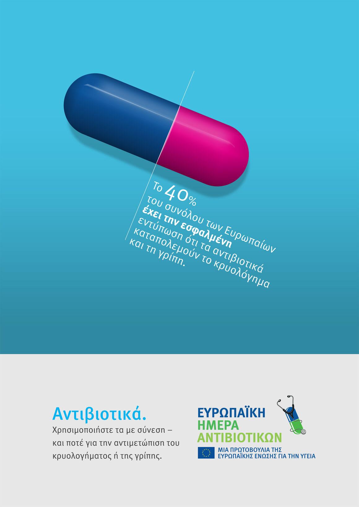 Αφίσα: Αντιβιοτικά.Χρησιμοποιήστε τα με σύνεση – και ποτέ για την αντιμετώπιση του κρυολογήματος ή της γρίπης.